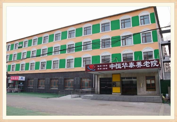 中恒華泰養老院