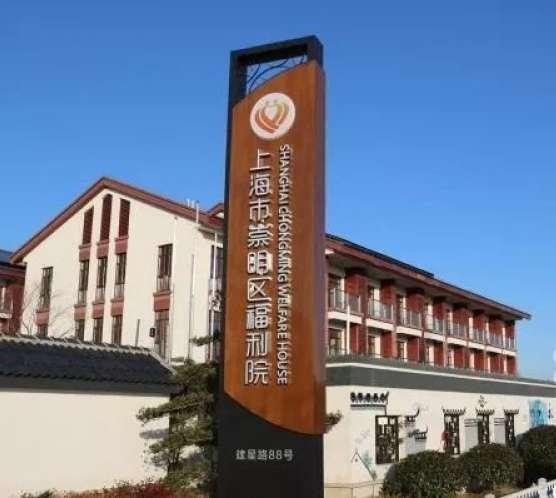 上海市崇明区福利院