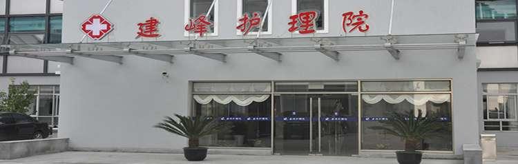上海建峰護理院