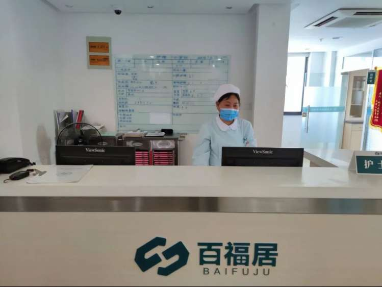 上海百福居頤養護理院