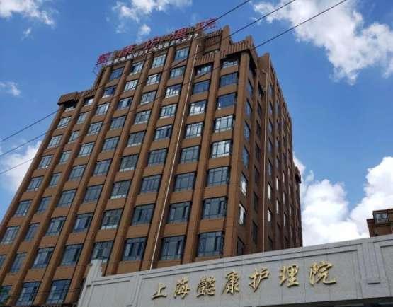 上海懿康護理院