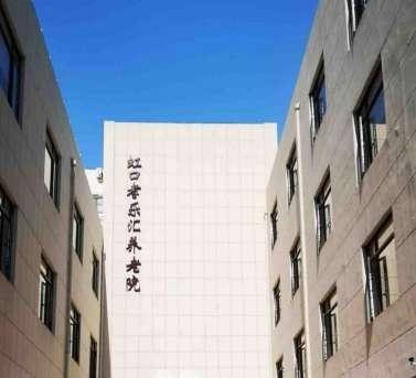 上海市虹口孝乐汇养老院