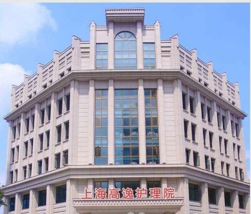 上海高逸护理院