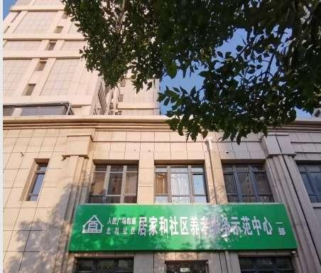 万佳宜康北岗社区养老服务中心