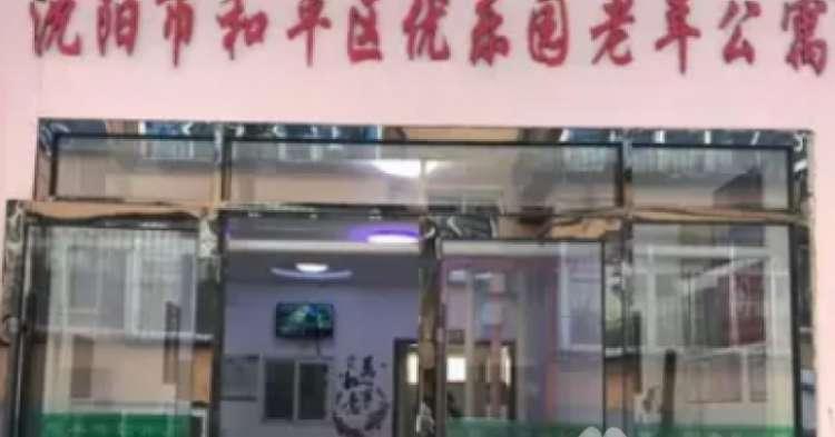 辽宁省沈阳市和平区优乐园老年公寓