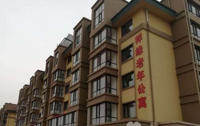 哈爾濱市道里區祥緣老年公寓