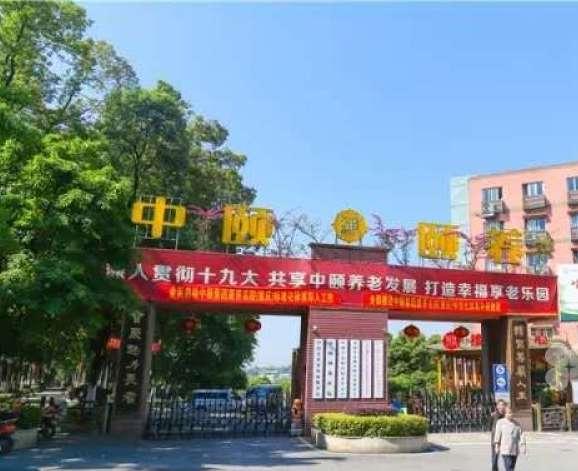 中颐集团(重庆)康养总院