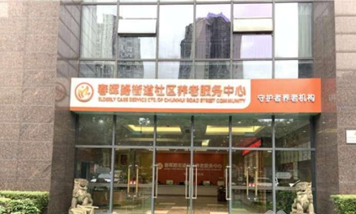 重庆合展守护者养老服务中心
