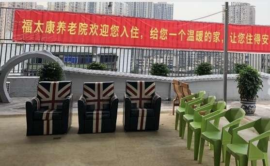 大渡口区福太康养老服务中心