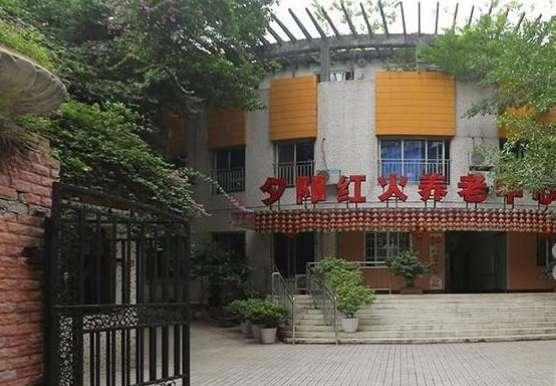 重庆夕阳红火养老中心第二分院