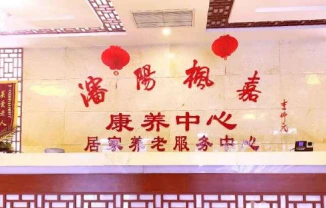 沈阳市大东区枫嘉康养服务中心