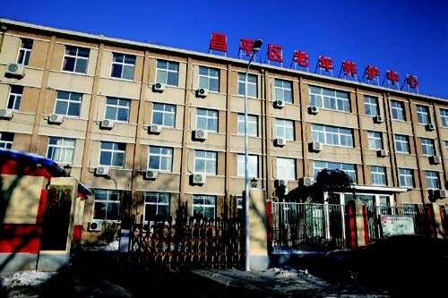北京市昌平区老年养护中心 (南口镇照料中心)