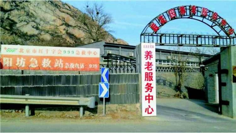 北京市昌平区后花园养老服务中心