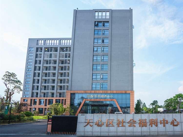 長沙悅年華頤養中心(天心區社會福利中心)