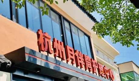 杭州月伴灣護理中心