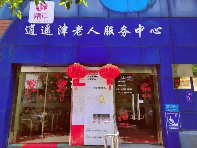 合肥庐阳区逍遥津老人服务中心