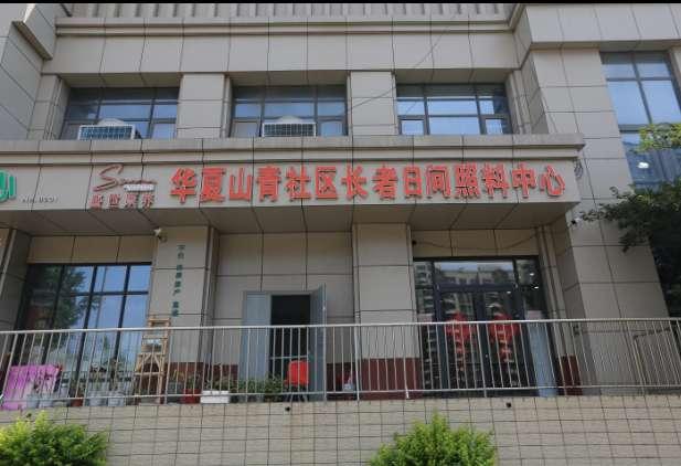 水发盛世康养华夏山青社区长者日间照料中心