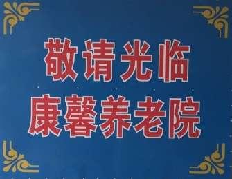 上海崇明区康馨养老院