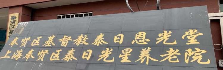 上海奉贤区泰日光星养老院