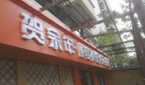 賀余年養老中心(人民公園店)