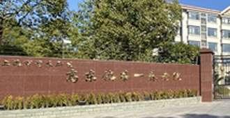上海浦东新区高东镇第一养老院
