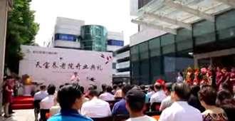 上海虹口区嘉兴路街道天宝养老院