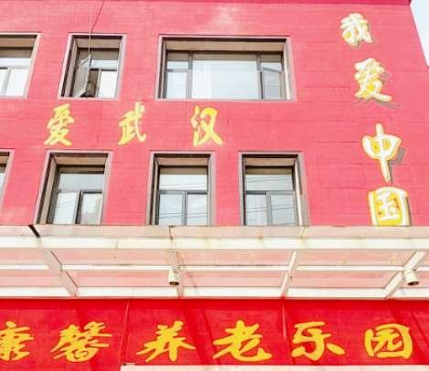 鑫康馨社區養老院