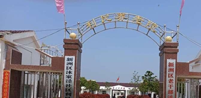 武汉新洲沐家泾社区利民养老院