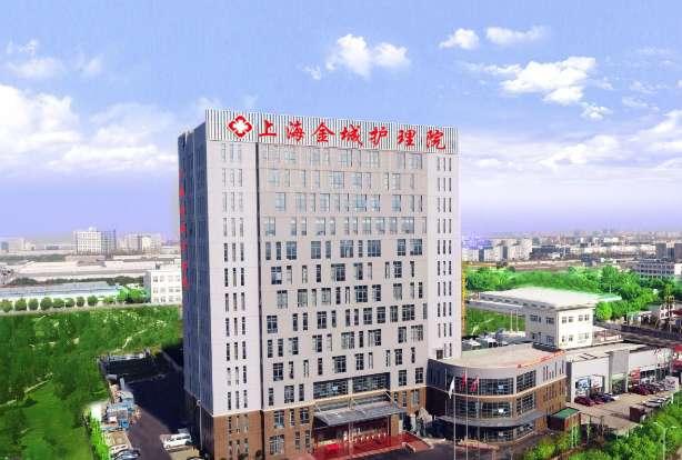 上海金城護理院