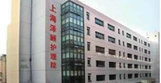 上海澤顧(健澤)護理院