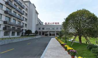 上海同心护理院