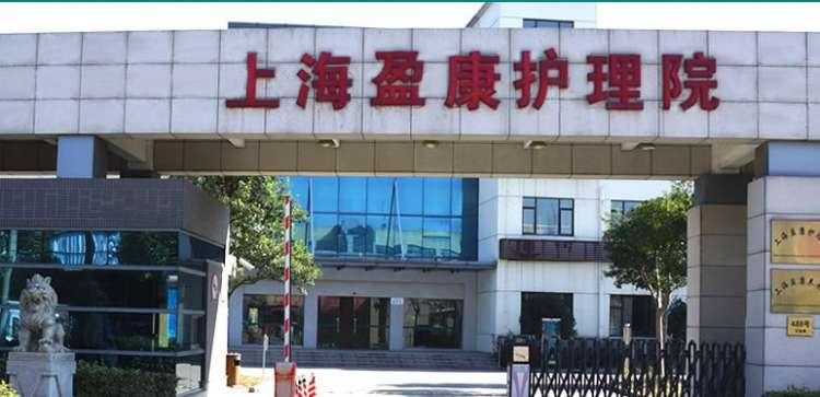 上海盈康護理院