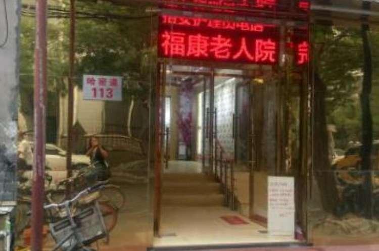 天津市和平区福康老人院