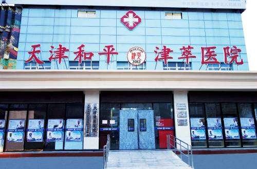 天津和平津萃医院护养院