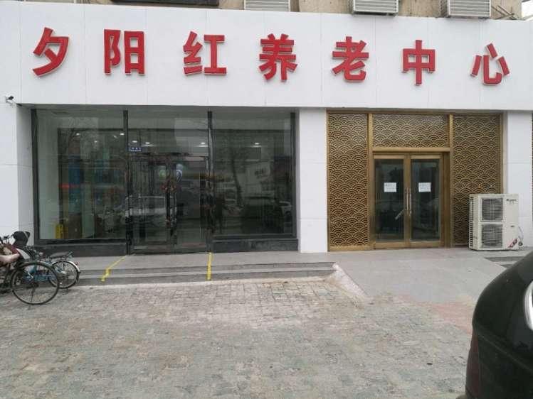 天津市夕陽紅養老中心