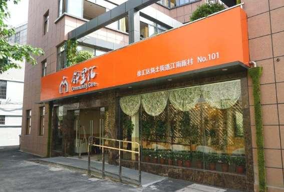 上海斜土社区长寿家园康馨苑老年人日间服务中心
