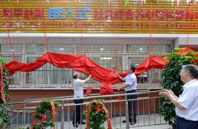 天津市和平益美嵌入式社区综合养老照料服务中心