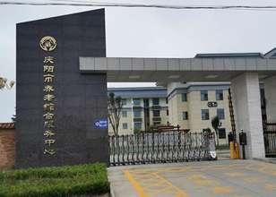 瑞普華·慶陽市養老院(慶陽市養老綜合服務中心)