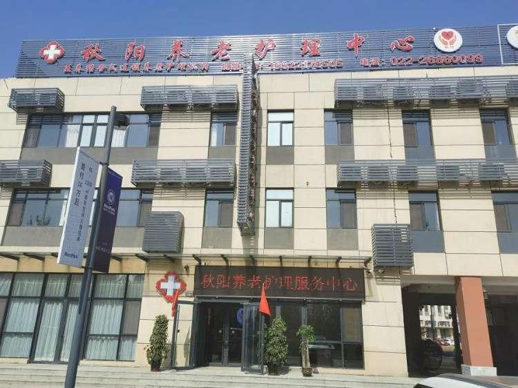 秋陽養老護理中心