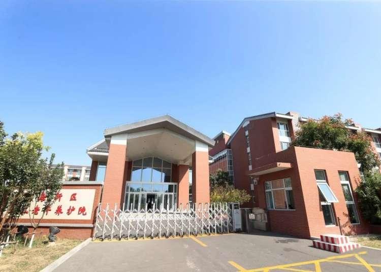 滨海新区第二养护院
