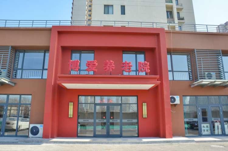 天津市博愛養老院一分院