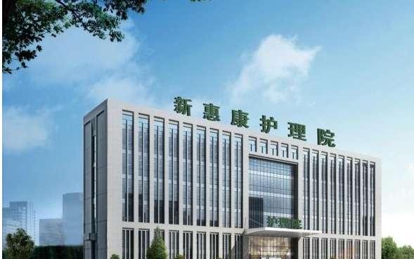 青島市新惠康護理院