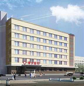 天津河北博大醫院(護理院)