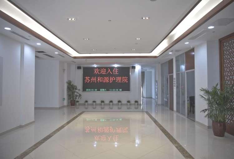 蘇州和源護理院