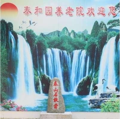 天津市河東區泰和園養老院