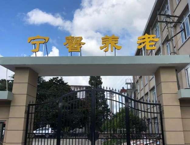 上海宁馨养老院