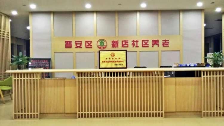 福建福州市晉安區新店鎮社區養老服務中心