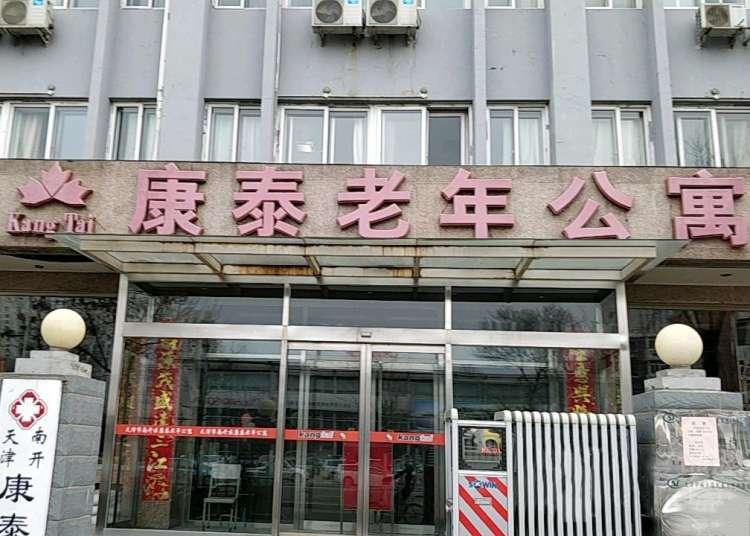 天津市南开区康泰老年公寓