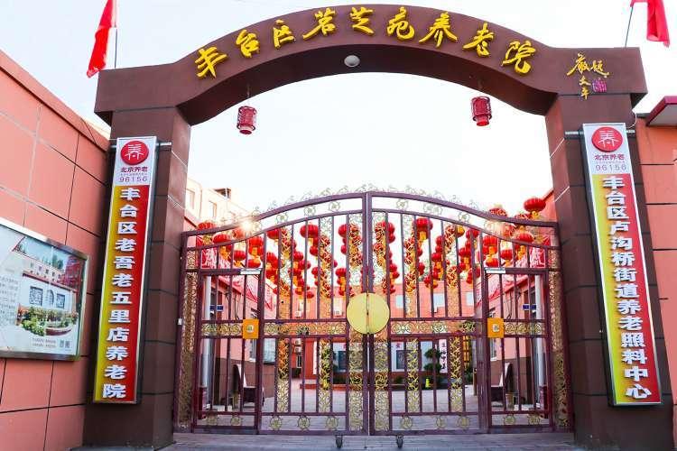 北京市豐臺區茗芝苑養老院