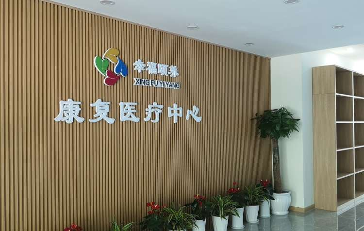 南京鼓楼幸福颐养康复医疗中心